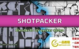 模型展UV贴图打包插件 Shotpacker v2.0.18 For Blender