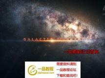 宇宙银河星系文字宣传片头ae模板