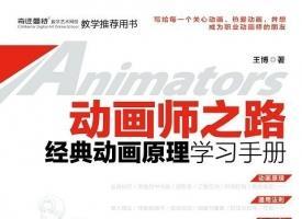 《动画师之路-经典动画原理学习手册》免费下载