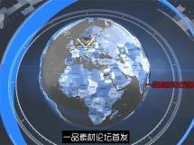 AE模板 创意智能科技感电视新闻开场片头栏目包装展示模板 AE素材