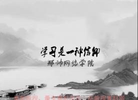 邢帅CDR视频教程 CDR X6 第一套 基础40课
