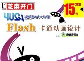 Flash卡通动画设计-随书光盘