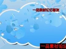 卡通多云的图片视频展示动画AE模版