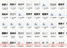 阿毛PS资料(PS软件+PS字体+PS图库)