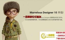 三维服装设计软件个人版 Marvelous Designer 10 Personal 6.0.579 Win破解版/中文版/英 ...