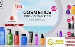 AE模板脚本-三维化妆品包装盒商品宣传展示动画 Cosmetics Promo Builder V2
