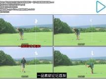 草坪上男士打高尔夫球休闲练习一杆入洞高清视频拍摄
