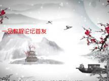 [链接已更新]唯美中国风梅花雪仙鹤唯美冬景舞台LED大屏幕背景高清视频素材