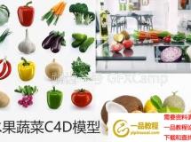C4D模型下载 水果蔬菜3D模型 C4D/Max/FBX/OBJ多种格式