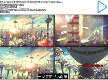 梦幻新奇未来科技虚拟构建城市建筑特色飞船航行视频动画素材
