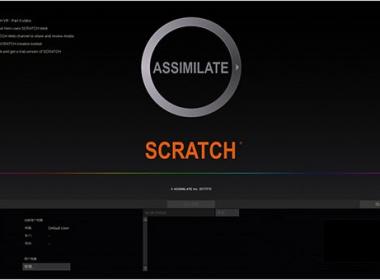 视频电影调色软件 Assimilate Scratch VR V9.3.1052 Win破解版