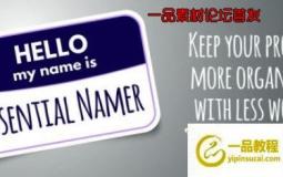 AE基本图形面板属性整理脚本 Aescripts Essential Namer v1.0 + 使用教程