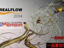 【全国首发】流体特效软件Next Limit RealFlow 2014 (x64 Win)