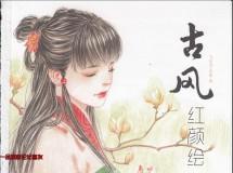红颜绘彩色铅笔插画线稿书籍杂志
