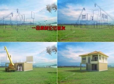 一栋房屋的快速建造过程动画演示,含2D和3D版