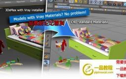 3DS MAX + C4D模型互导插件 MAXtoC4D v4.5 R15-R21 Win破 ...