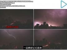 城市景象暴风雨前夕乌天黑地电闪雷鸣闪烁雷电高清视频实拍
