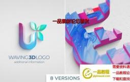 描边波浪生成三维Logo动画 Waving 3D Logo Reveal