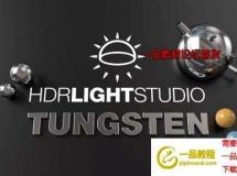 三维渲染室内摄影棚灯光HDR环境软件 Lightmap HDR Light Studio Tungsten 6.3.0.2019.120 Win破解版
