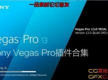 Sony Vegas Pro 插件合集