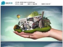《手心里的世界》会声会影模板公司企业广告电子相册宣传片 ...