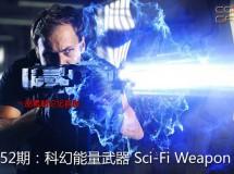 AK VideoCopilot教程152期:科幻能量武器 Sci-Fi Weapon FX