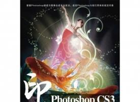 Photoshop CS3印象通道与图像合成专业技法