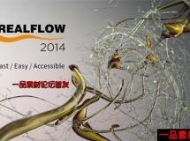 RealFlow流体动力学模拟软件V2014 8.0.0.0147 Mac版 NextLimit R