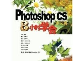 《8小时学会Photoshop CS中文版》[PDF]