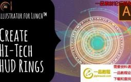 平面科幻线条元素AI教程 Skillshare – Illustrator for Lunch – Create Hi-Tech HUD