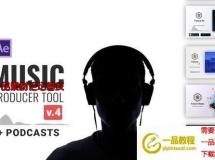 30组音乐波形可视化动画 Audio Visualization Music Producer Tool