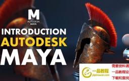 Maya新手入门基础教程 FlippedNormals – Introduction To Maya
