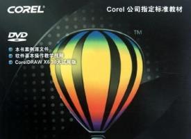CorelDRAW X6中文版标准教程(内含电子书及配套视频光盘)-网络独家首发