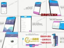 以iphone x为载体进行演示的APP应用宣传片AE模板