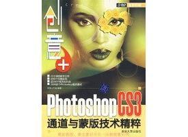 Photoshop CS3通道与蒙版技术精粹