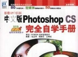 《影像制作巨匠中文版Photoshop CS完全自学手册》随书光盘1CD[ISO]