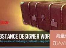 Substance Designer纹理材质制作教程第二季 3DMotive Subs ...