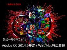 Adobe CC 2014.2安装升级包+Win/Mac升级视频教程