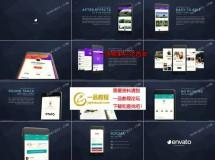 简洁手机APP应用程序宣传演示视频AE模板