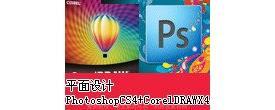 《Photoshop CS4 + CORELDRAW X4 平面设计》免费下载