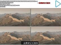 北京古典历史建筑万里长城风景特色镜头移动旅游景点高清视 ...