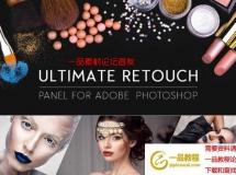 PS商业人像美容美白插件 Ultimate Retouch Panel 3.7.73 for Photoshop CC-CC2019 Win破解版