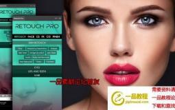 商业人像磨皮美容PS修图插件 Retouch Pro – Retouch Panel for Photoshop CC2014 ...