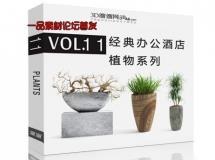 3d溜溜第11季《办公酒店植物篇》模型下载