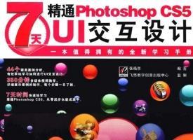 7天精通PHOTOSHOP CS5 UI交互设计