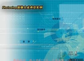 《Photoshop图象合成经典实例》中国邮电出版社[ISO]