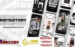 手机端动感时尚微信视频包ae模板 Mix Instagram Stories