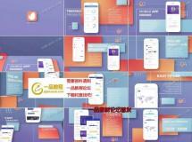 扁平风格的手机APP应用程序宣传演示AE源文件
