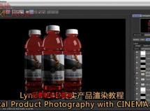 C4D真实产品渲染教程 Lynda – Digital Product Photography with CINEMA 4D