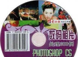 《数码相片处理300例PHOTOSHOP CS多媒体教程》光盘版1CD[ISO]